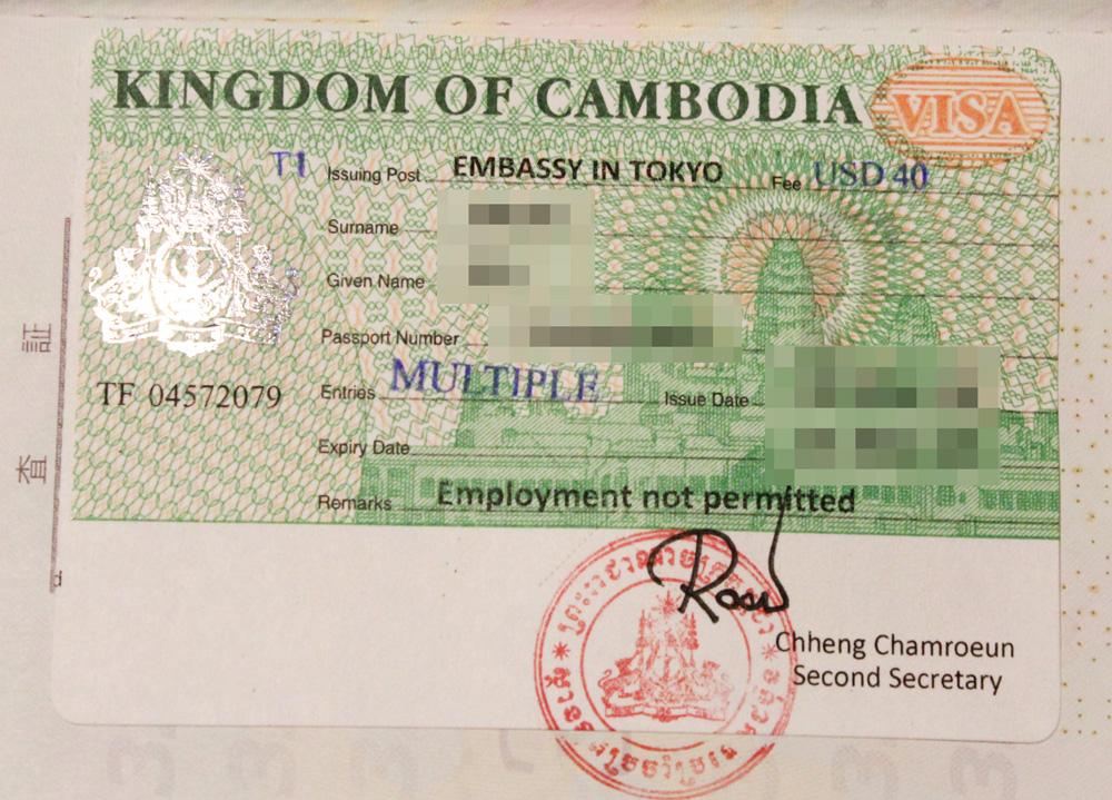 カンボジア数次ビザ