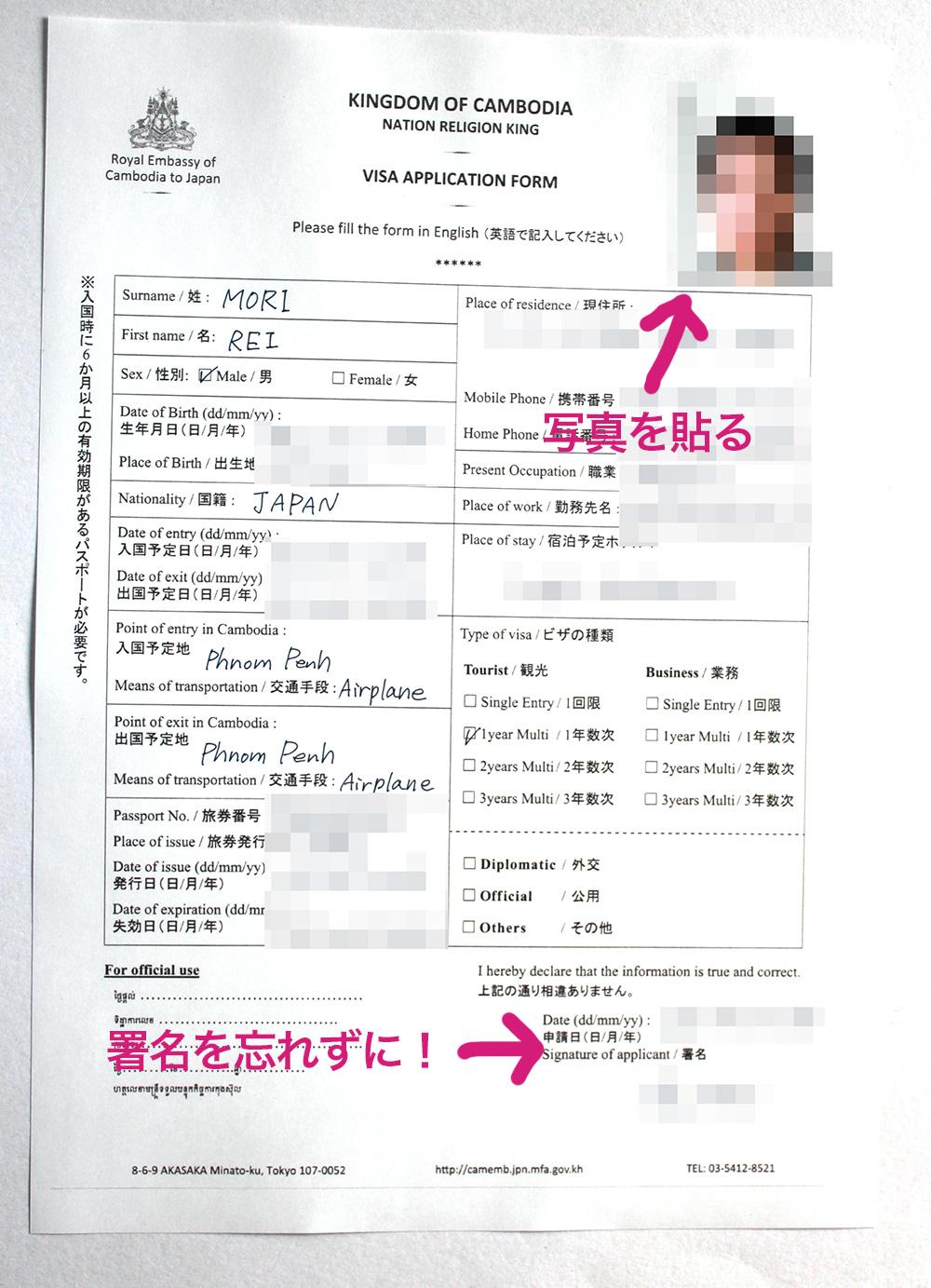 カンボジアビザ申請書