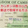 【2019年版】カンボジアに何度も入国できる数次ビザを郵送で発行してもらう方法を徹底解説