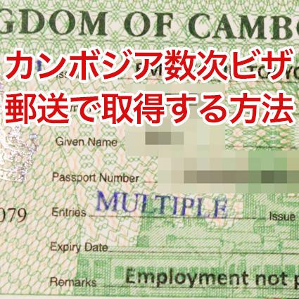 カンボジアの数次ビザを郵送で発行してもらう方法を徹底解説