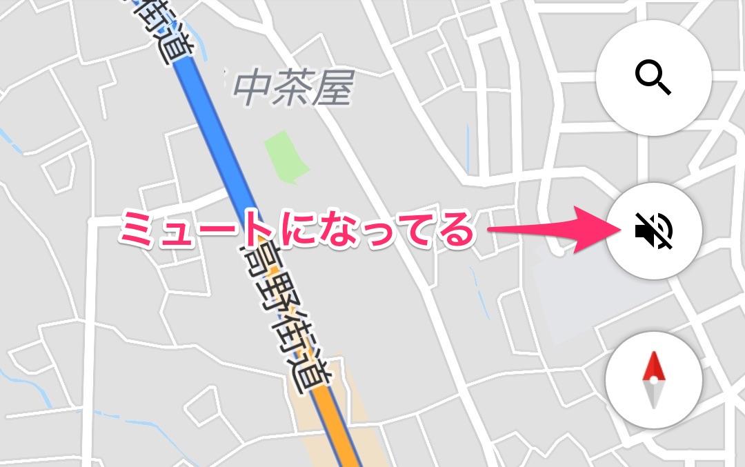 Googleマップナビのミュート設定