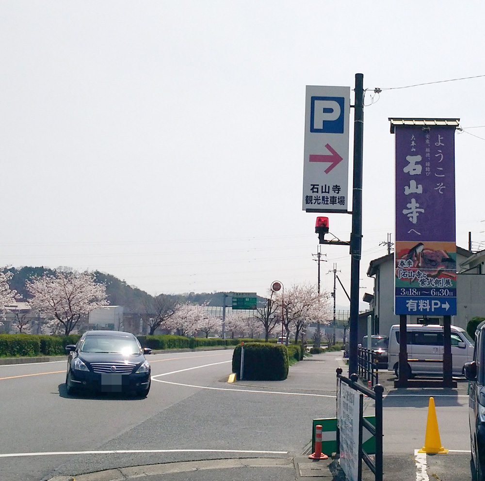 石山寺の有料駐車場