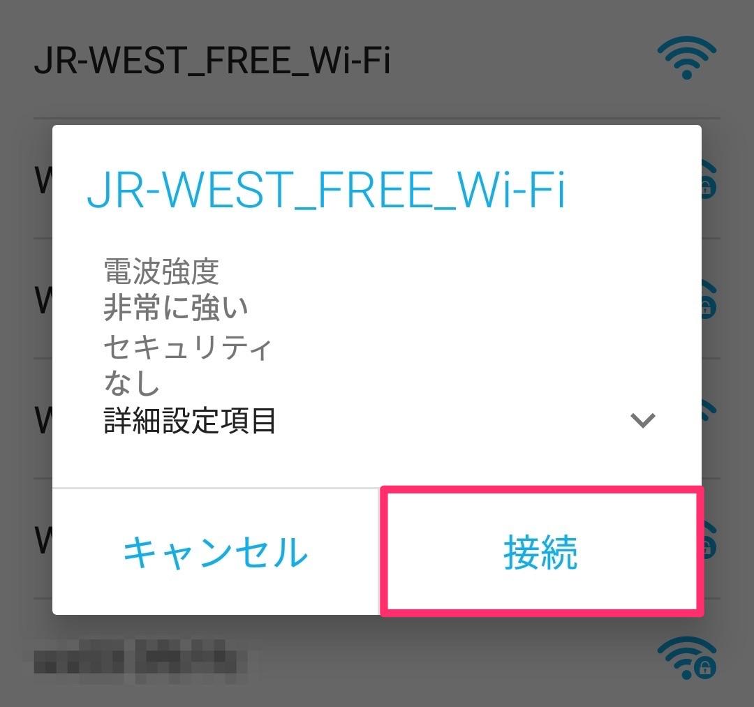 「接続」を選ぶ