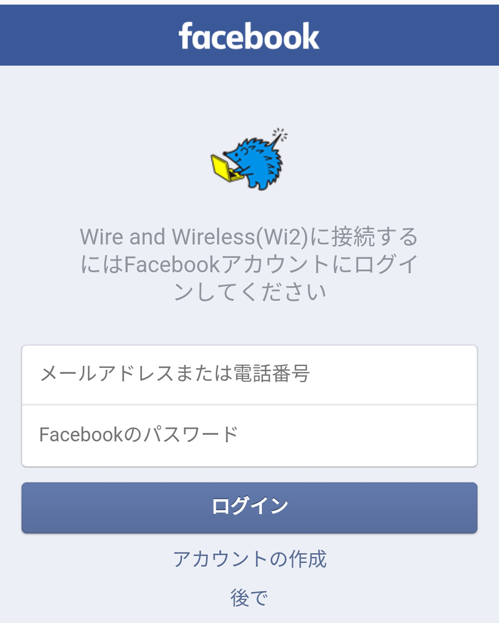 Facebookの認証画面
