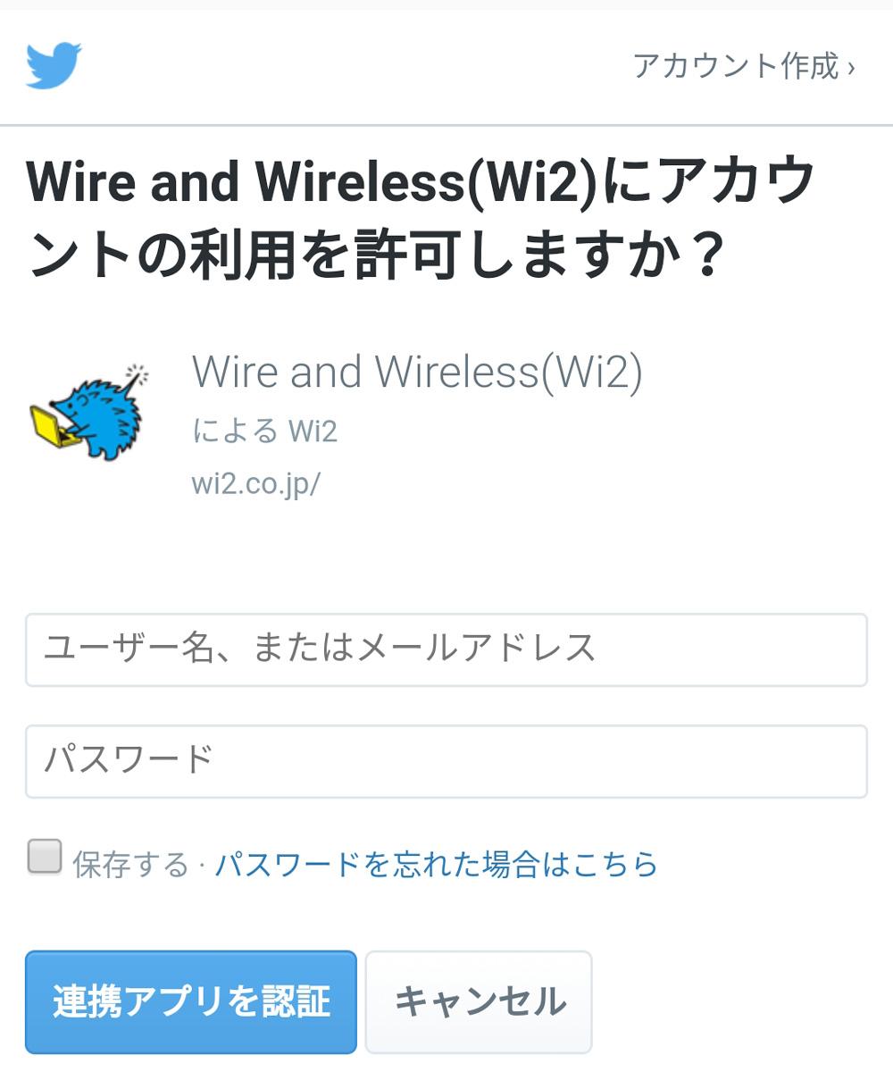 Twitterの認証画面