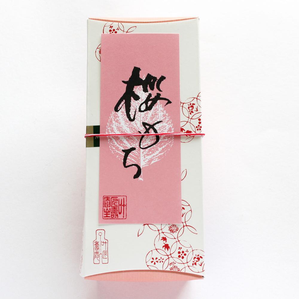 叶 匠壽庵「桜もち」