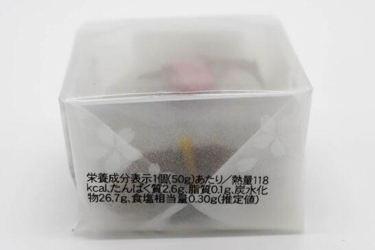 源吉兆庵 桜餅の栄養成分表示