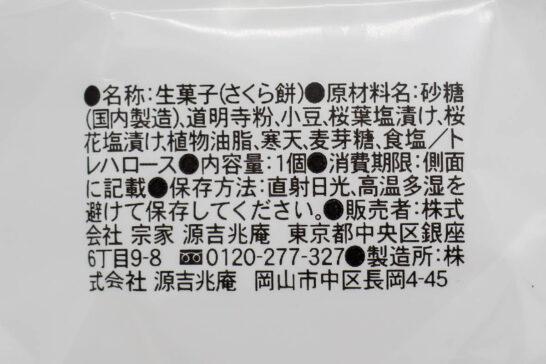 源吉兆庵 桜餅の食品表示