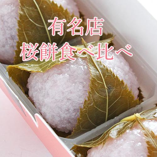 【随時更新】有名和菓子店の桜餅は本当に美味しいのか?有名店の桜餅を食べ比べてみた – 人生は宇宙だ!