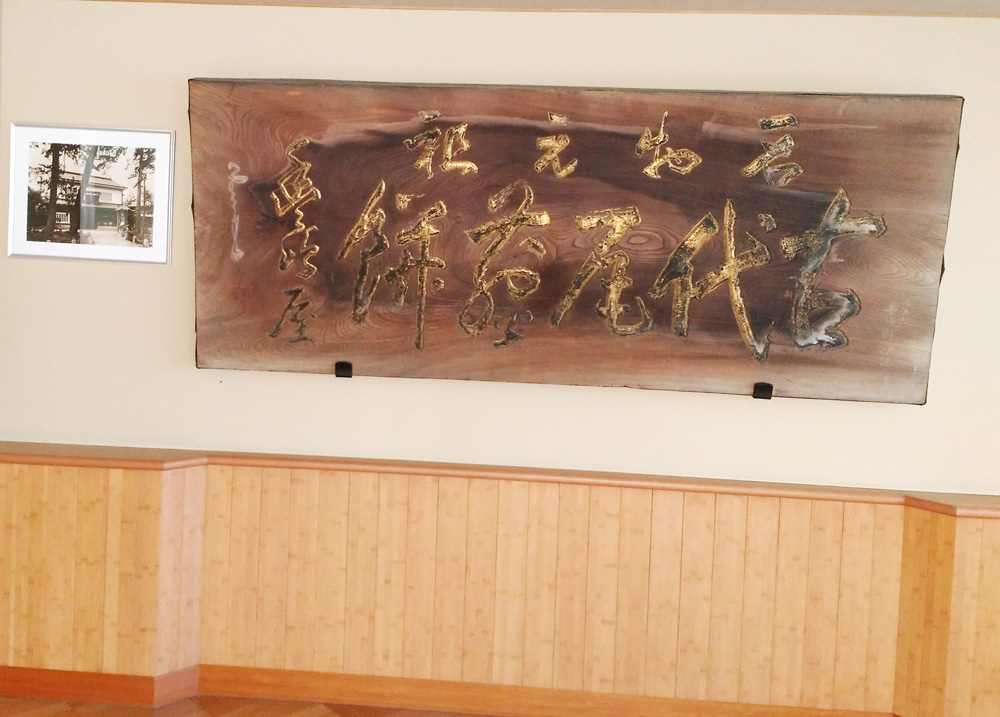 豊島屋の看板