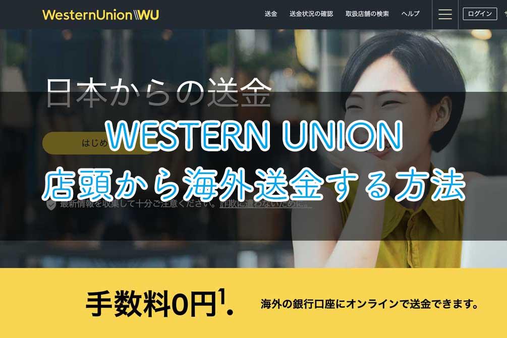 WESTERN UNIONで店頭から海外送金する方法