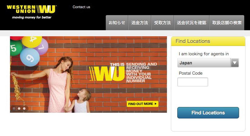WESTERN UNION 国際送金サービス