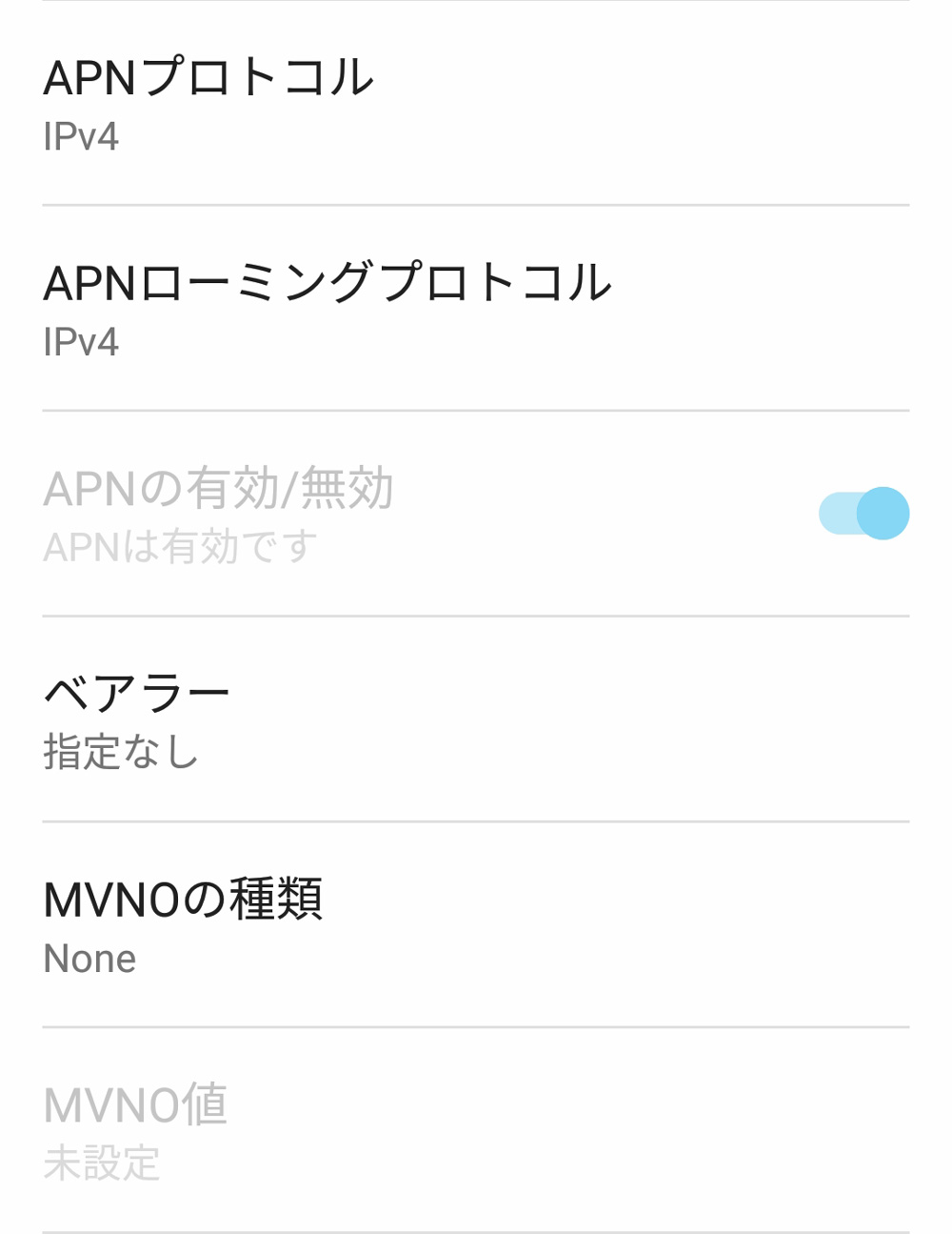 APNの設定3
