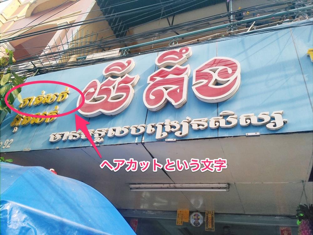 カンボジアの美容院