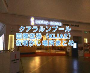 クアラルンプール国際空港(KLIA2)夜明かし場所まとめ