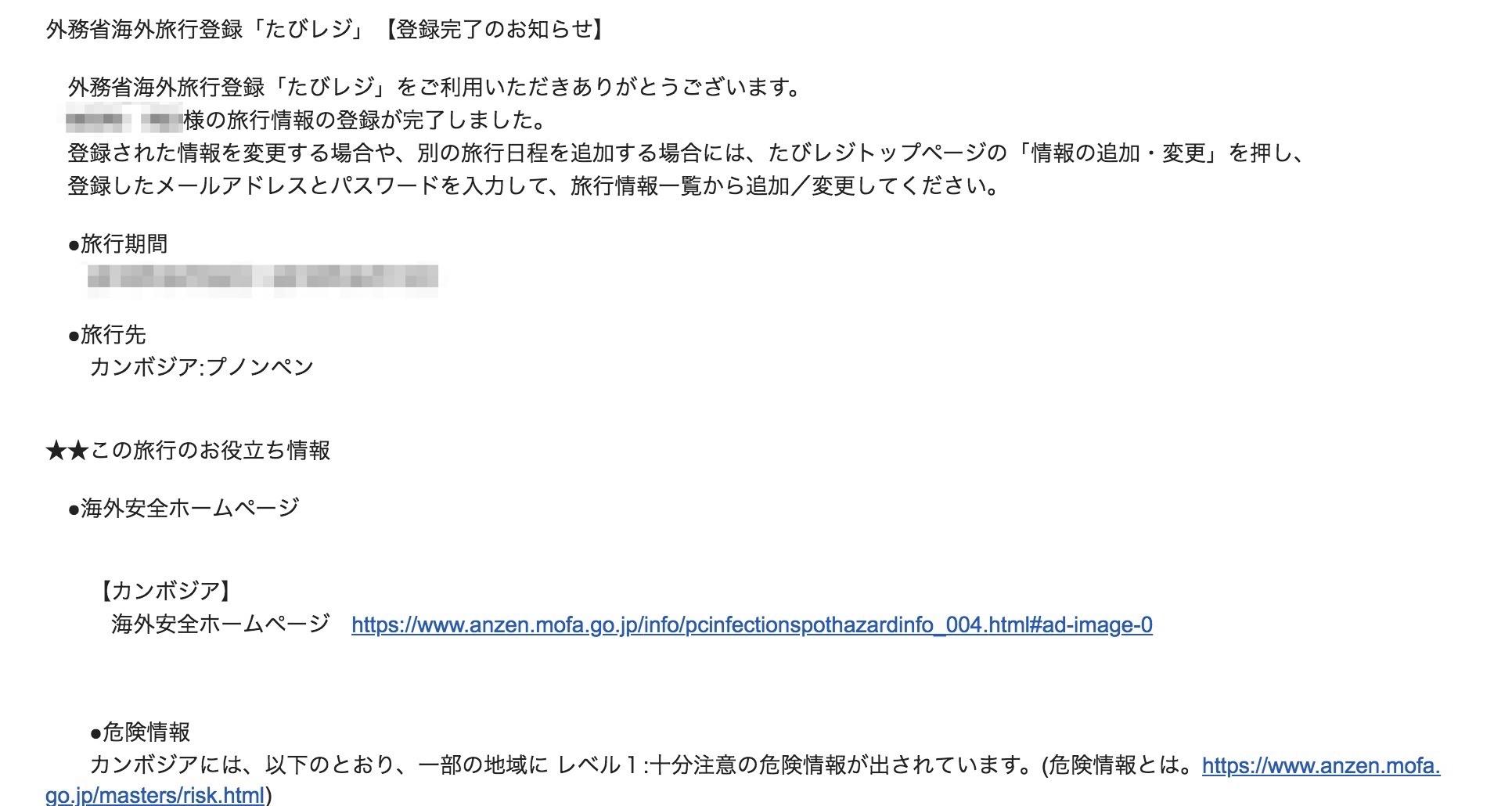 「たびレジ」登録完了メール