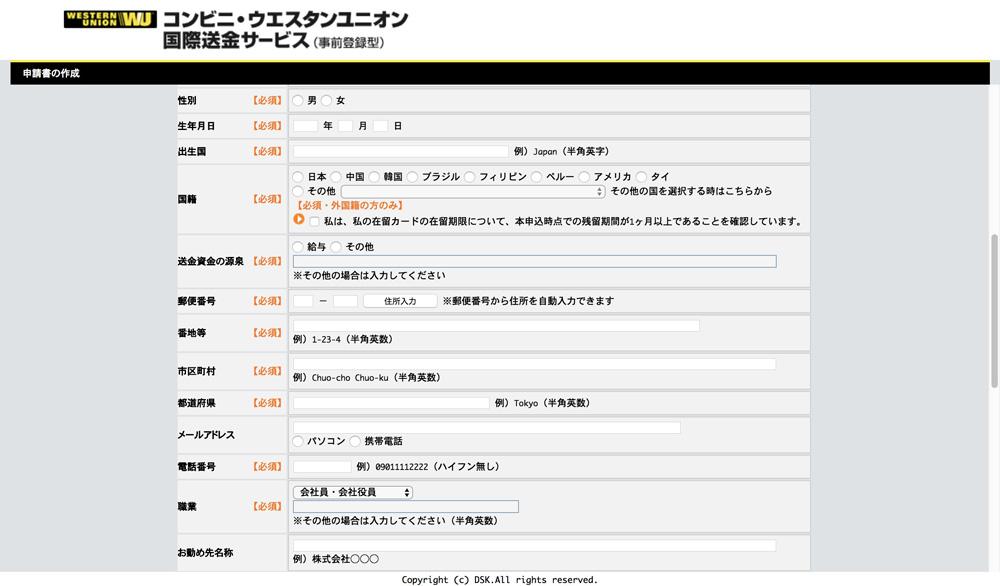 送金人情報の入力(2)