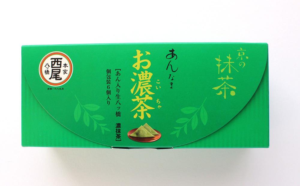 あんなま「お濃茶」パッケージ