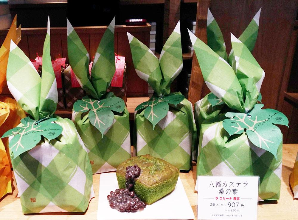 八幡カステラ・桑の葉