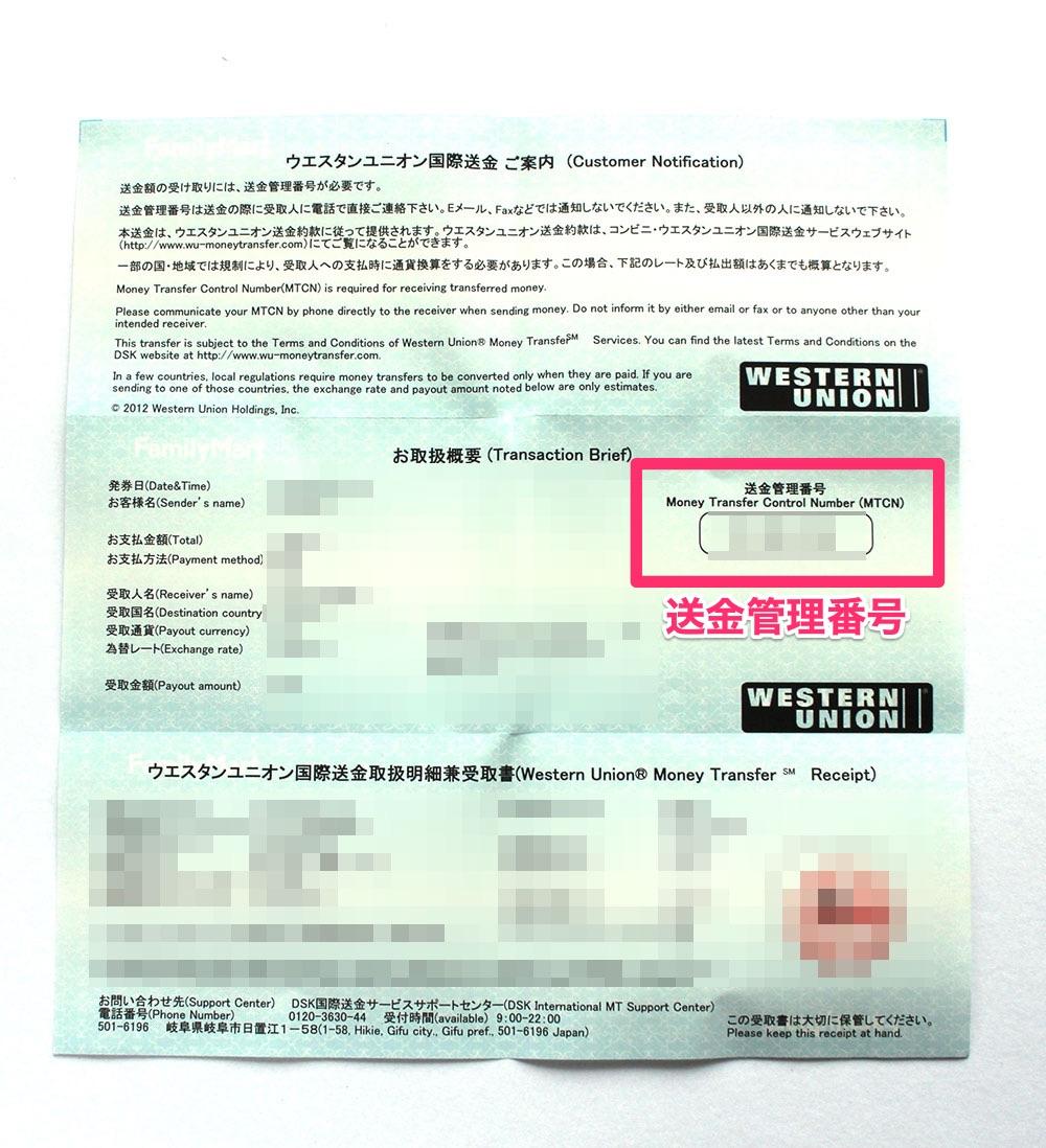 国際送金の取扱票