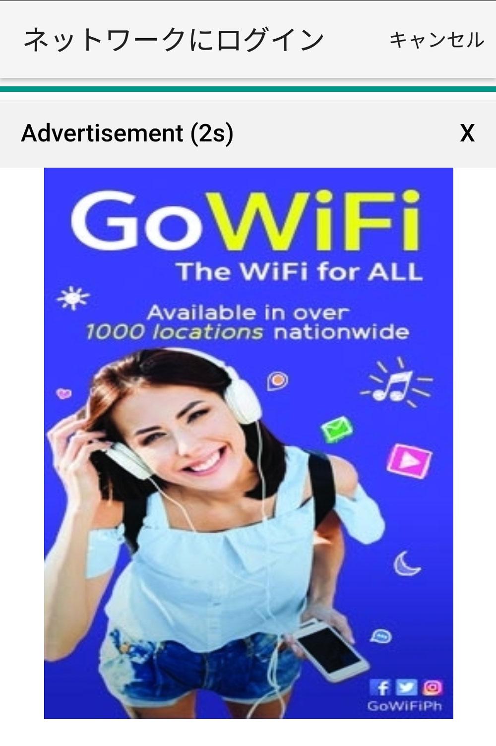 数秒間広告が表示される