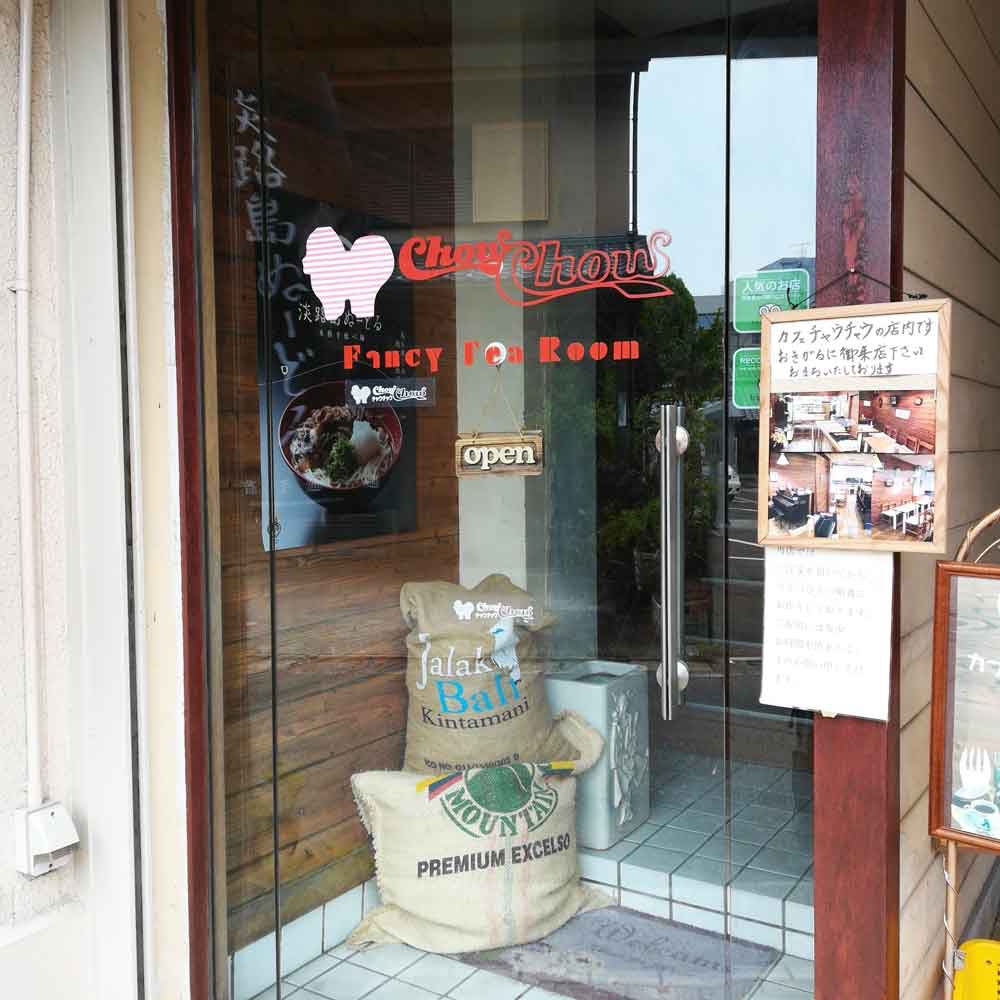 カフェ チャウチャウの入口