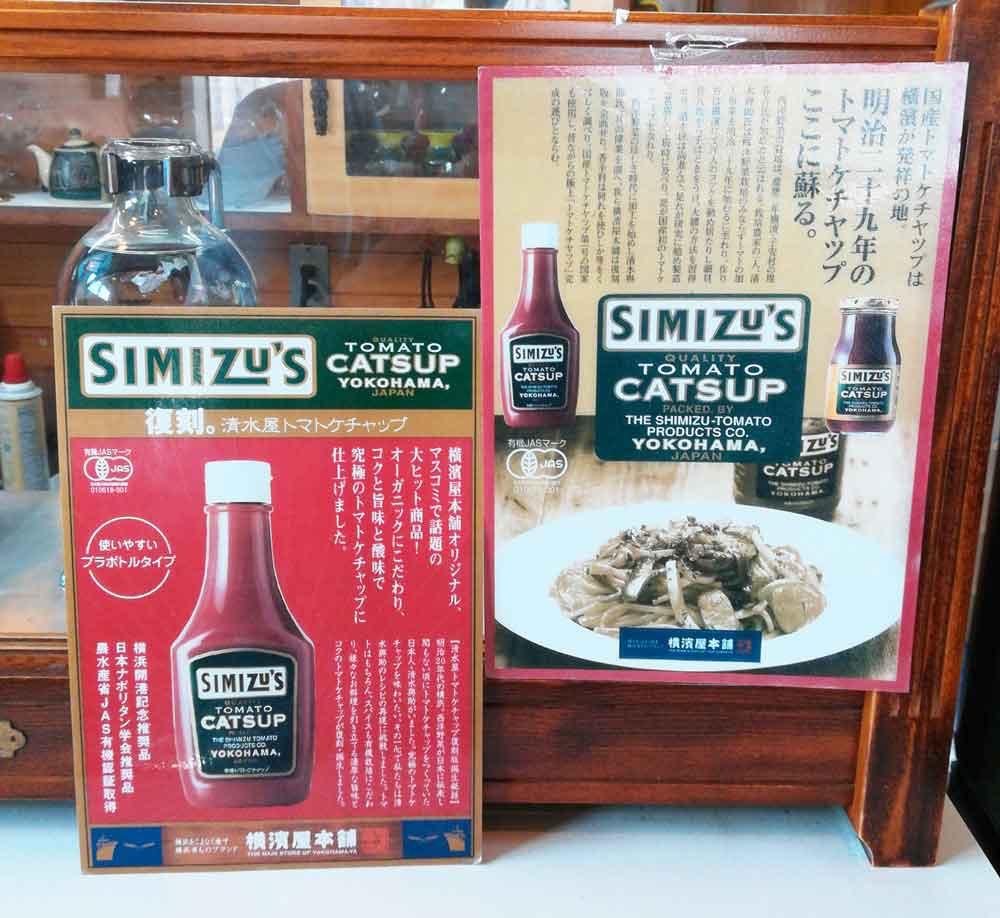 SHIMIZU'S ケチャップ