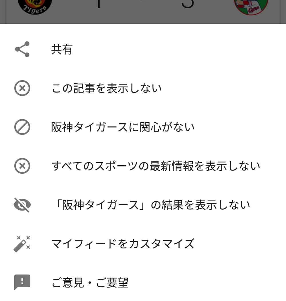 表示させないようにする項目の選択画面