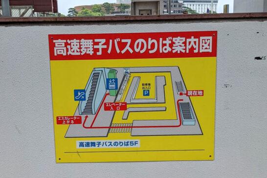 高速舞子バス停への行き方案内