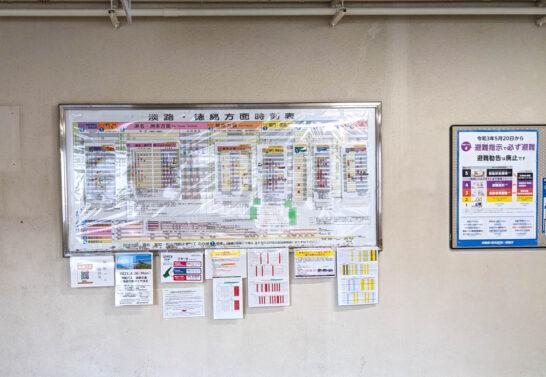 高速舞子 バスの時刻表
