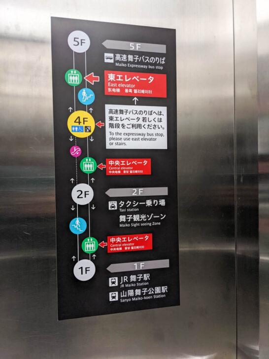 高速舞子のエレベーターの案内