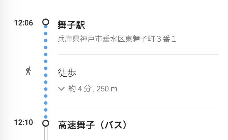 Googleマップで見た舞子駅から高速舞子までの乗換時間