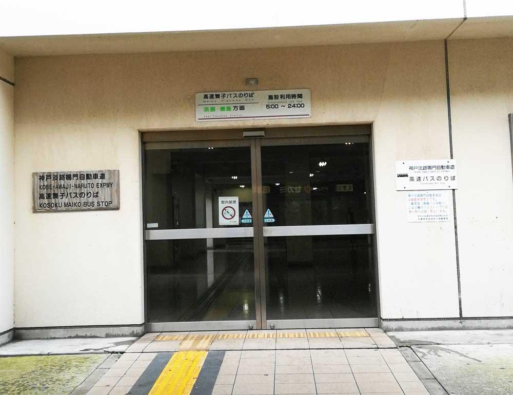 舞子高速バス乗り場の入口