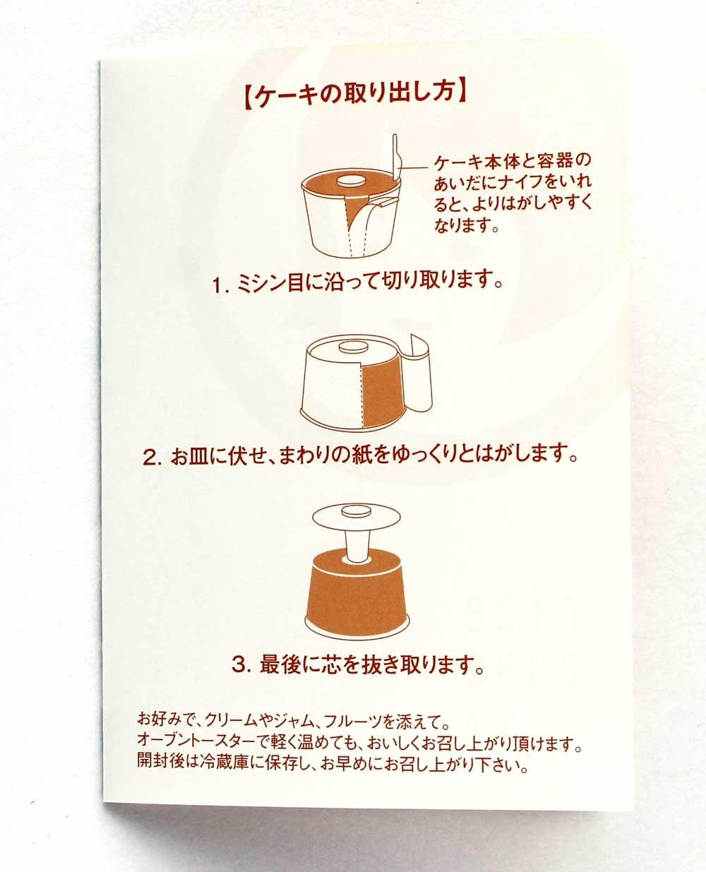 ためちゃんの純米シフォンケーキ チョコミントの取り出し方