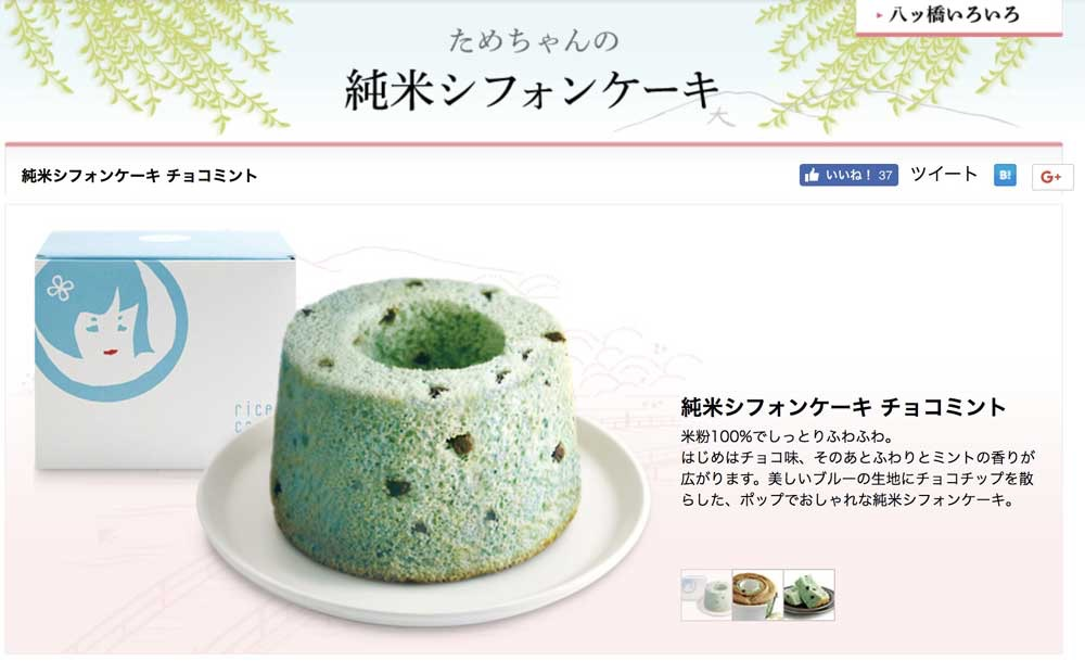 西尾八ツ橋のWEBサイトに掲載されている「ためちゃんの純米シフォンケーキ チョコミント」