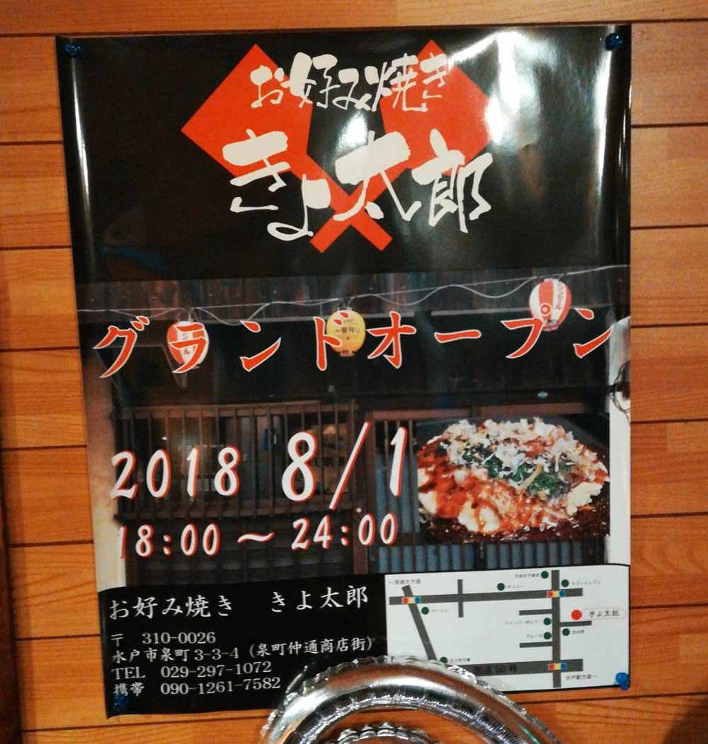 2018年8月オープンのお好み焼き「きよ太郎」