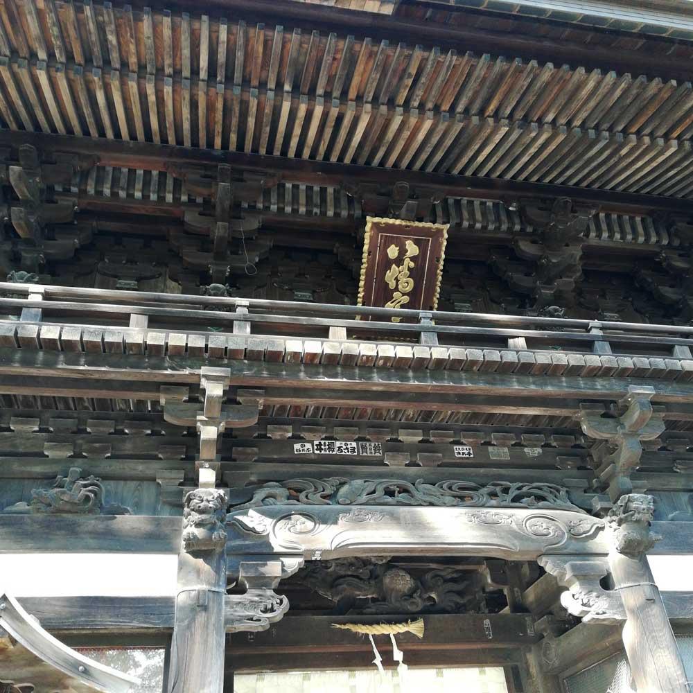 日牟禮八幡宮の門のアップした写真