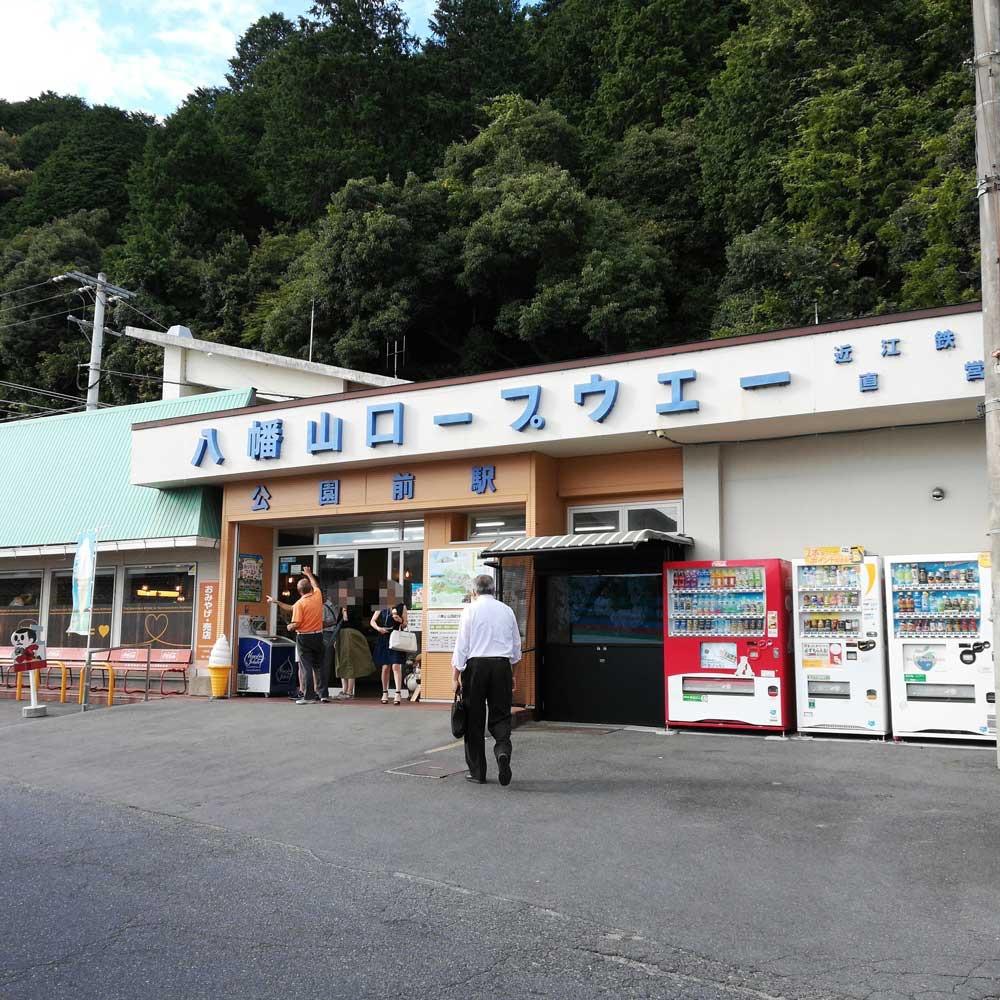 八幡山ロープウェー 公園前駅
