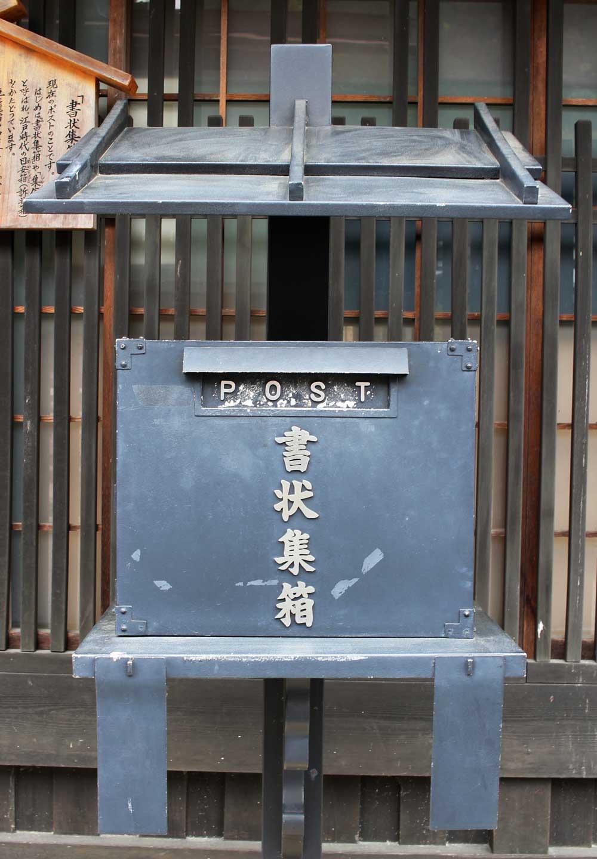 妻籠宿にある日本で唯一の黒いポスト