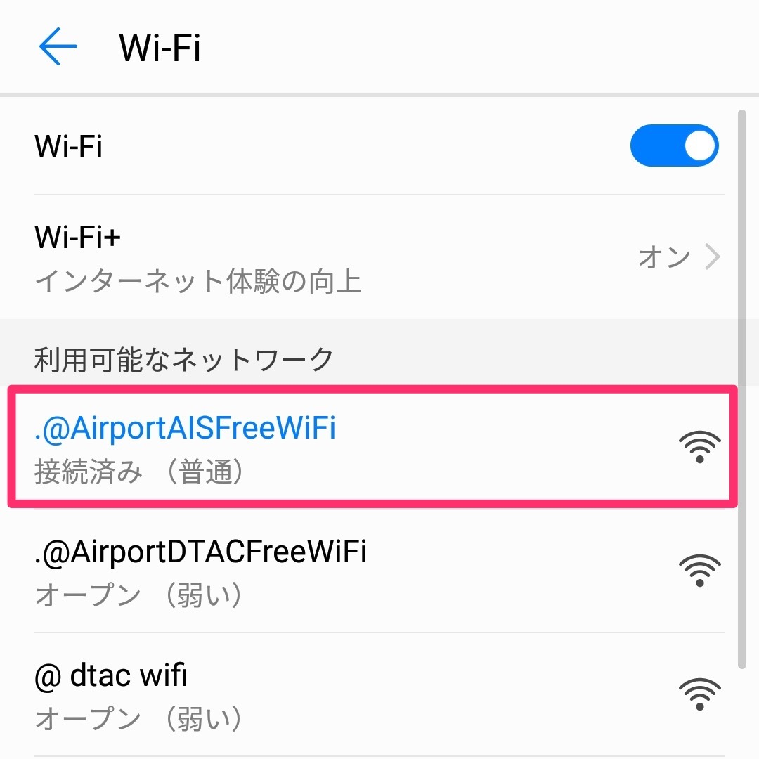 AirportAISFreeWiFiを選択する