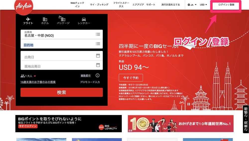 エアアジアのWEBサイトトップ画面