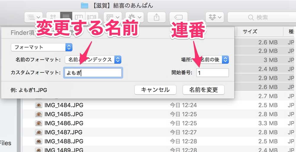 ファイル名のフォーマット設定画面