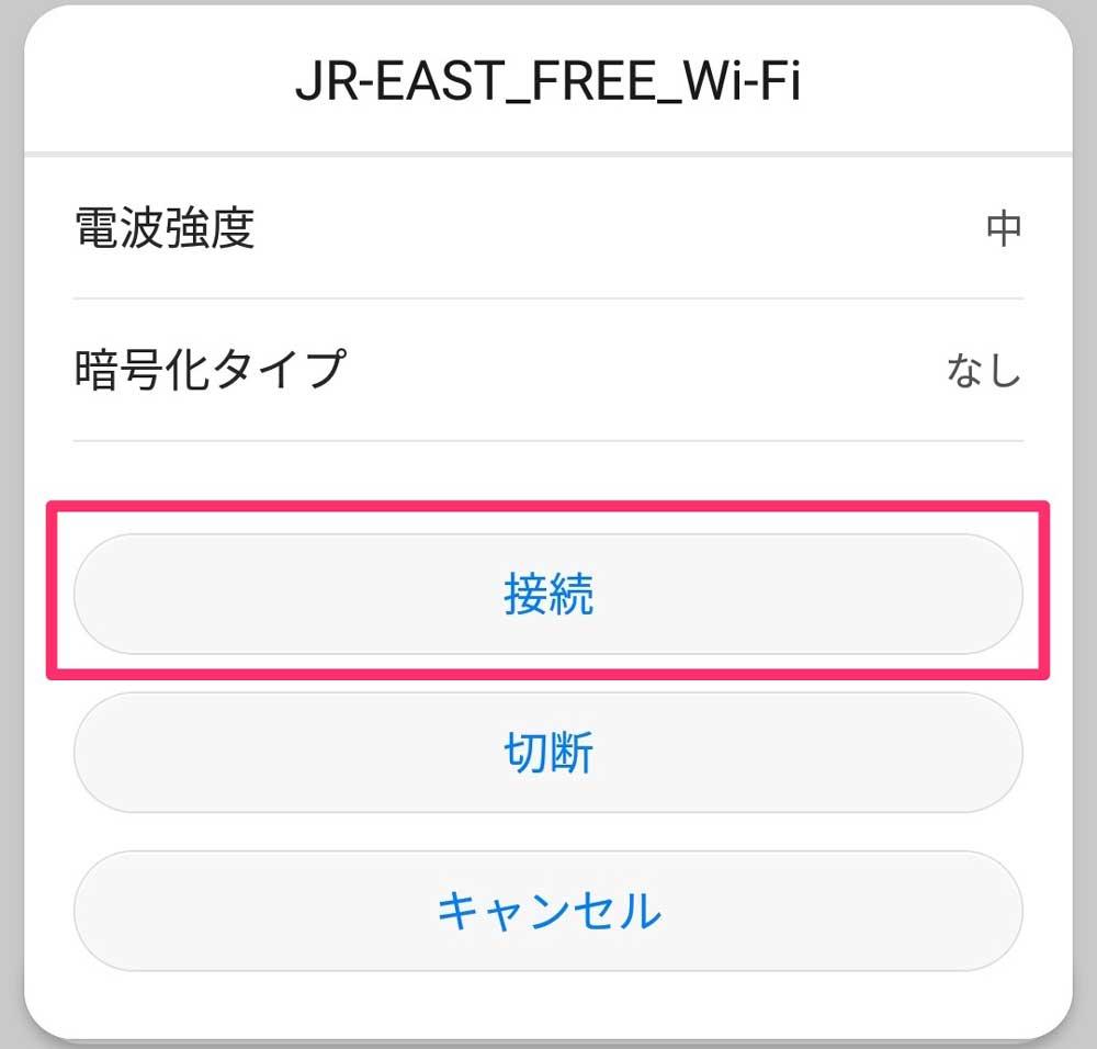 Wi-Fiの接続確認画面