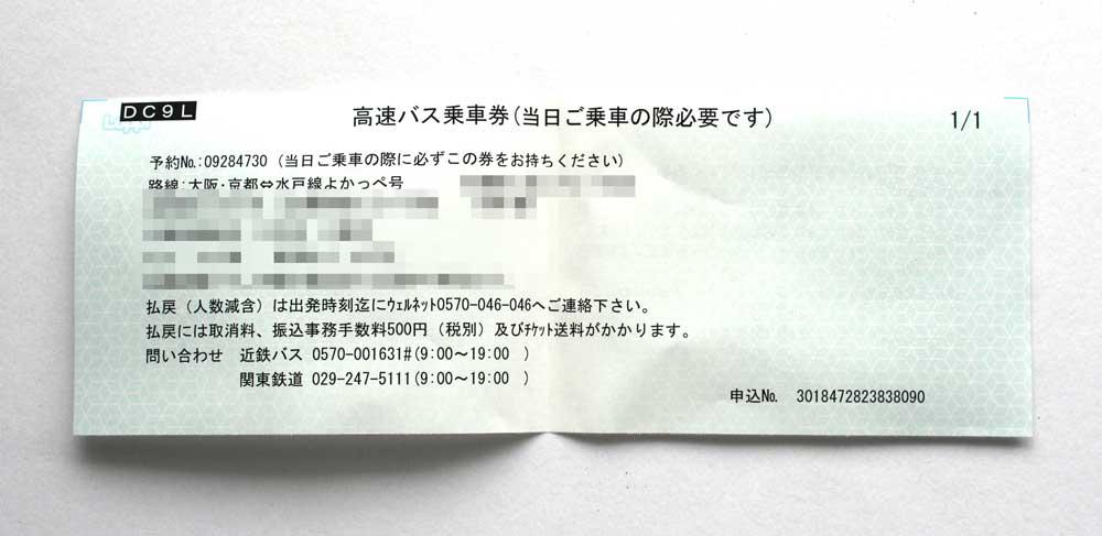 よかっぺ号の乗車券