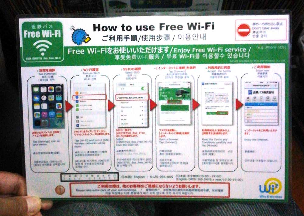 バスの中で使えるフリーWi-Fi