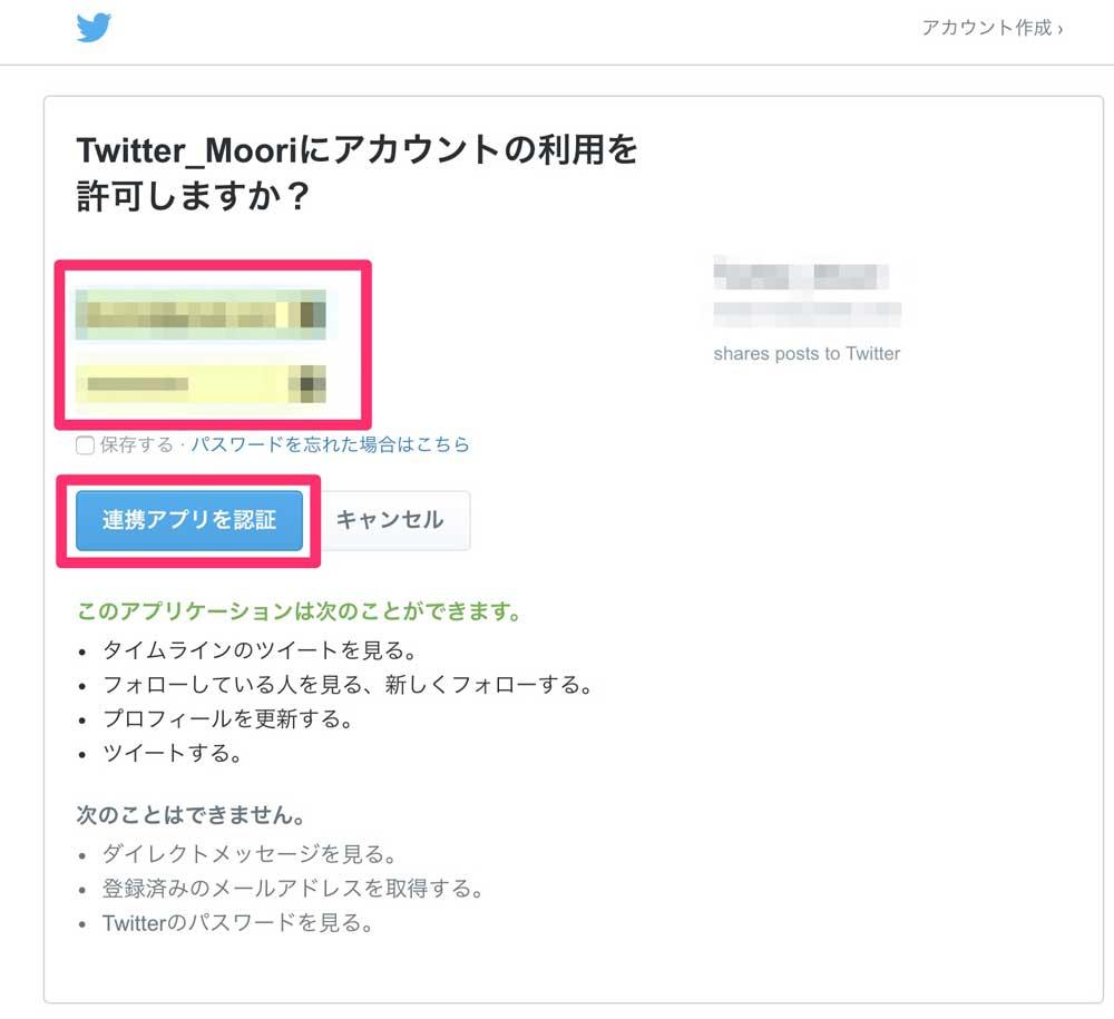 アカウント利用の許可画面