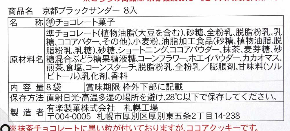 京都ブラックサンダーの原材料