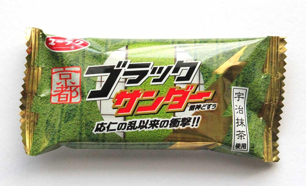 京都ブラックサンダーの個包装