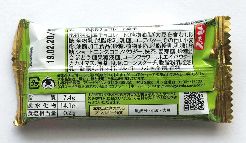 京都ブラックサンダーの個包装(裏面)