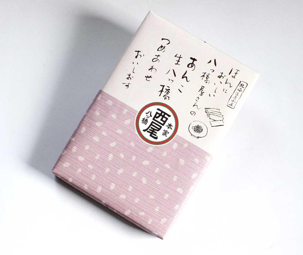 八ッ橋屋さんのあんこ・生八ッ橋のパッケージ